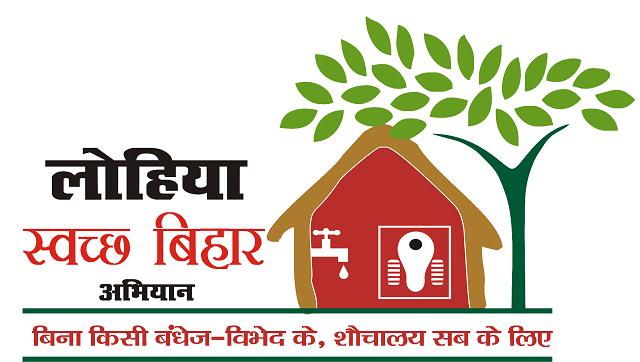 Lohia Clean Bihar Campaign (LSBA)